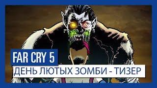 FAR CRY 5: Тизер дополнения