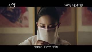 [어우동: 주인 없는 꽃] 19금 예고편 Lost Flower: Eo Woo-dong (2014) R-rate trailer (KOR)