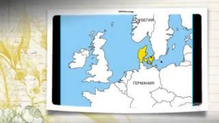 видео Туры и путевки в Данию. Отдых в Дании. Цены 2018