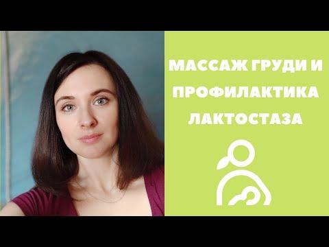 Массаж груди и профилактика лактостаза