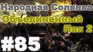 Сталкер Народная Солянка - Объединенный пак 2 #85. Документы Воронина: Бар, Свалка, Кордон