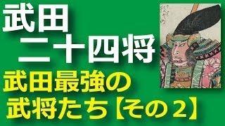 武田二十四将…武田信玄の最強の家臣たち【その2】