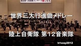 """「 世界三大行進曲メドレー」""""The world's three greatest march medley"""" 陸上自衛隊 第12音楽隊『ふれあいコンサート』"""