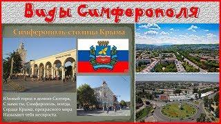 Симферополь столица Крыма
