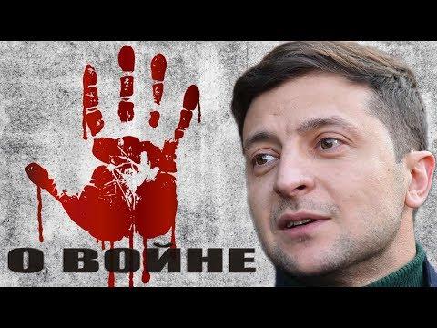 Смотреть Зеленский сделал реальный шаг к прекращению войны - обращение к народу Украины онлайн