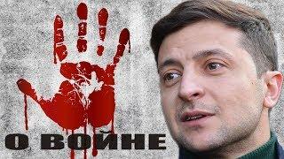 Зеленский сделал реальный шаг к прекращению войны - обращение к народу Украины
