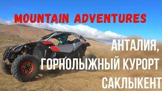 Mountain Adventures Анталия Горнолыжный курорт Саклыкент