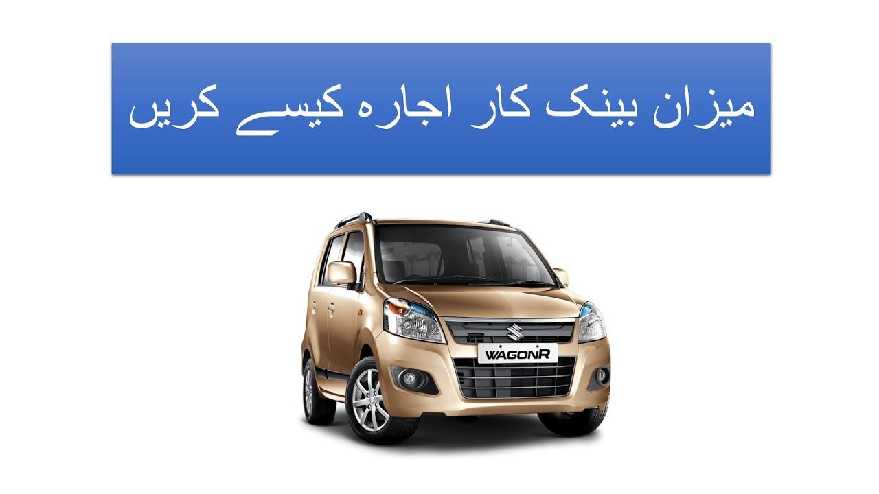 Meezan Bank Car Ijarah Documents Youtube
