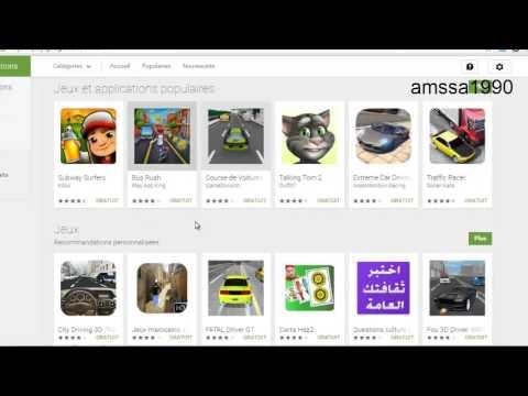 google play app تحميل