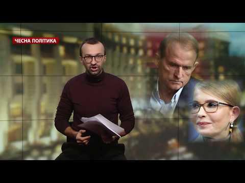 24 Канал: Тимошенко та Медведчук об'єднуються для усунення Зеленського, Чесна політика