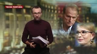 Тимошенко та Медведчук об'єднуються для усунення Зеленського, Чесна політика