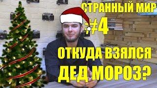 видео Откуда взялся Новый Год?