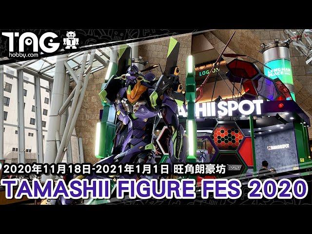 [現場報導] 2020年11月18日-2021年1月1日 旺角朗豪坊 TAMASHII FIGURE FES 2020