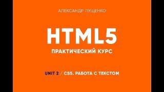 Практическая верстка. Unit 02. CSS. Оформление текста