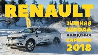Renault: Зимняя школа вождения на Duster, Kaptur, Koleos 2018