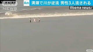 逆流した川で3人流される 男性1人死亡 中国(19/07/08)
