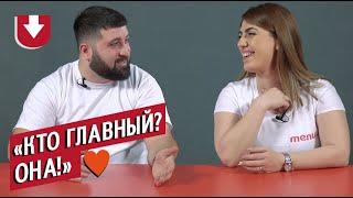 Пары работают вместе  Неудобные вопросы