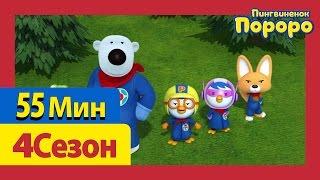 [Пингвиненок Пороро 4 Сезон] 16Серия-20Серия