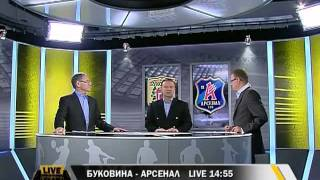 """Трасляція ТК """"Футбол"""". «Буковина» - «Арсенал». 1/8 КУ"""
