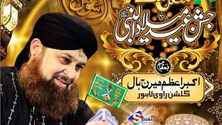Jashne Eid Milad Un Nabi 2020 Mehfil e Naat | Owais Raza Qadri Rabi Ul Awal Live Milad