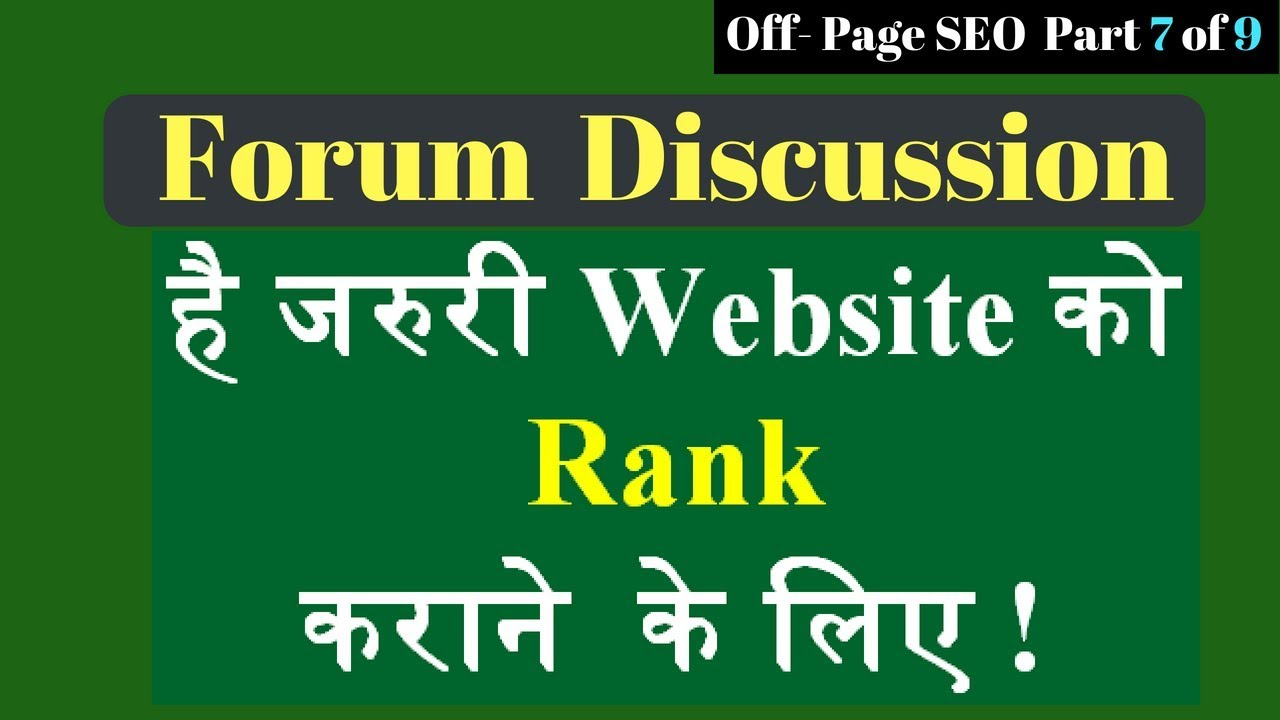 what is forum discussion in Off-page seo in Hindi [Part 1]