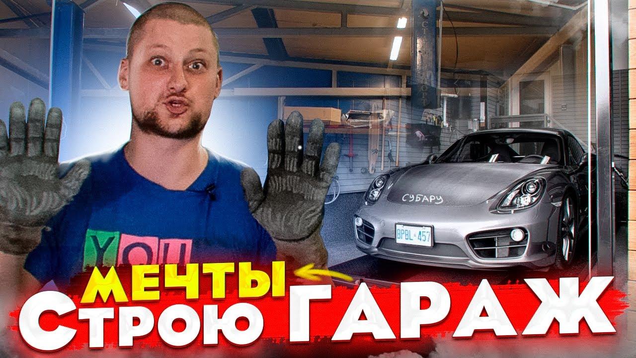 Строю СВОЙ АВТОСЕРВИС! / Бернаут ГАРАЖ ч.1