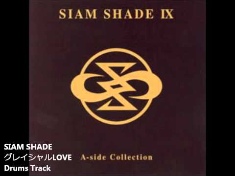 SIAM SHADE グレイシャルLOVE (Glacial love) Drums Track