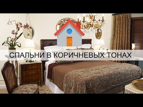 Советы для спален в коричневых тонах