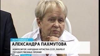 Александра Пахмутова и Николай Добронравов посетили Петрозаводск