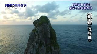 ふるさと再発見長崎ばーどアイ、11月9日は、壱岐市の猿岩です。 さる...