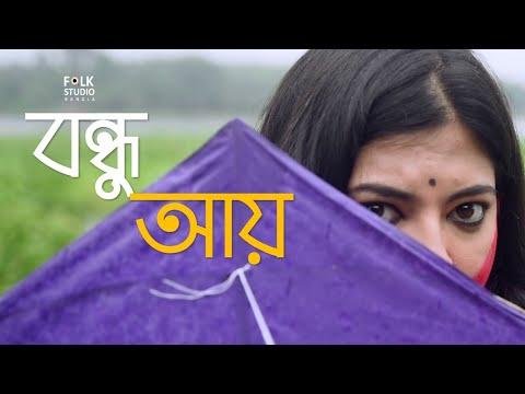 Bondhu Aay ( বন্ধু আয় ) ft. Wrong Tuli Band | Bangla Folk Song | Folk Studio Bangla 2018