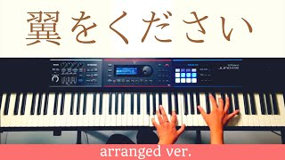 Heal one's day 〜情景描写ピアニストの自由時間〜 翼をください/赤い鳥...