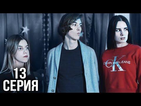 Сериал ДЭМ | 13 Серия | Точка, вместо запятой.