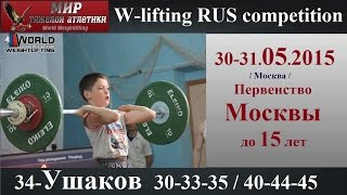 30-31.05.2015 (34-USHAKOV-30,33,35/40,44,45) Championship Moscow 15 years