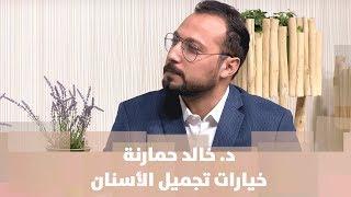 د. خالد حمارنة - خيارات تجميل الأسنان