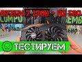 Тестируем связку AMD Ryzen 7 2700 + RX 580 8Gb. Обзор Gigabyte PCI-Ex Radeon RX 580 Aorus 8GB