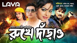 Rukhe Darao | রুখে দাঁড়াও | Shakib Khan | Sahara | Alexander Bo | Bangla Full Movie