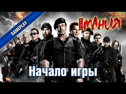 ▶ The Expendables 2: Videogame - Начало игры [PC, ENG]