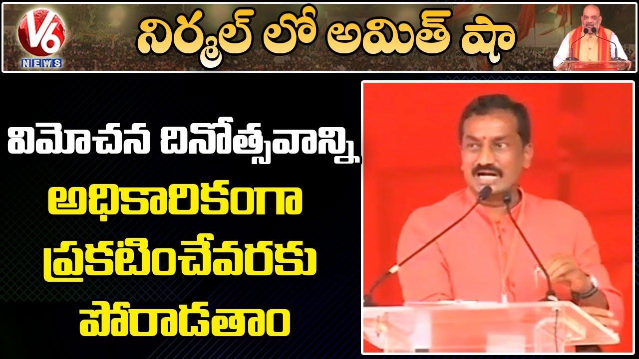 Download BJP MLA Raghunandan Rao Slams TRS Govt | Amit Shah Public Meeting | Nirmal | V6 News