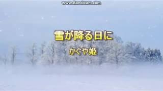 hiroさんが女性パートで「雪の降る日に」を歌っておられましたので、お...