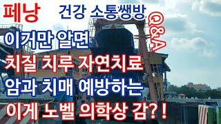 Q&A 치질 치루 자연치료ㅣ이게 노벨상 감?! …