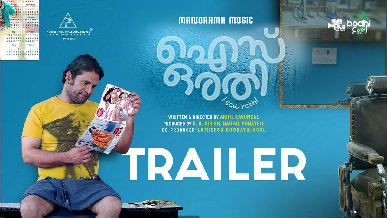 Download Ice Orathi   Trailer   Akhil Kavungal   Hareesh Peradi   Nirmal Palazhi  K R Girish  Naufal Punathil