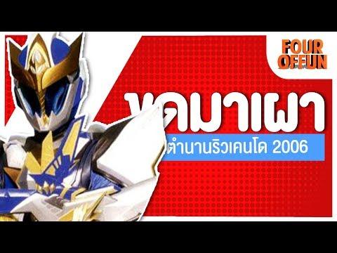 ตำนานริวเคนโด Madan Senki Ryukendo 2006  ᴴᴰ