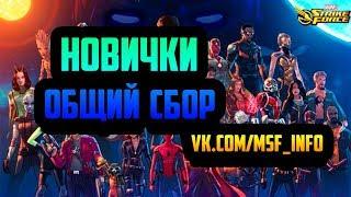 Гайд\Инструкция для Новичков | Marvel Strike Force