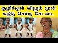 காண்போரை கலங்க வைக்கும் சுஜித் குழந்தை ஆட்டம் | Sujith Dance | Save Sujith