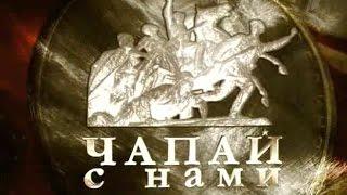 """Чапай с нами"" (д/ф, 2009) - Ритм Война (music only)"