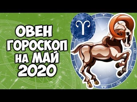 ОВЕН ТОЧНЫЙ ГОРОСКОП на МАЙ 2020 САМЫЙ ПОДРОБНЫЙ ПРОГНОЗ НА МЕСЯЦ