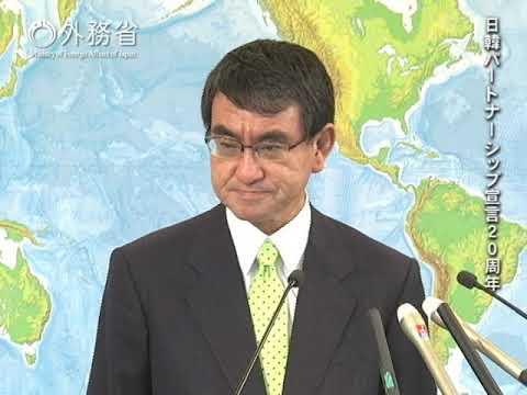河野外務大臣会見(平成30年10月...
