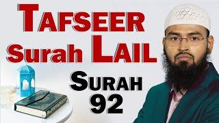 Tafseer Surah Lail - Surah 92 By Adv. Faiz Syed