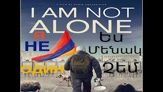 I am not alone Ես մենակ չեմ Я не один Es menak chem ( movie/фильм,trailer трейлер)